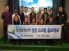 포항 장량동청년회 단합대회