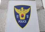 〈속보〉아내살해 혐의 현직경찰 자백, 구속영장!
