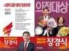 장경식 경북도의원 의정보고서 발간!