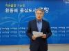 〈초점〉왜 박승호 전 포항시장은 박명재 경북도지사 예비후보를 지지했나!