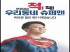 〈이색후보〉슈퍼맨 복장으로 홍보물 만든 시의원 후보!
