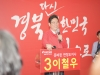 자유한국당 경북도지사후보 경선사무소 개소식!