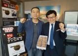 포항상의 경북지식재산센터 중소기업지원 큰 힘!
