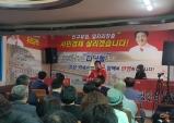 〈우리동네 선거동향〉김우현 포항시의원, 재선도전 개소식!