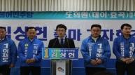 김상헌 더불어민주당 포항남,울릉 부위원장 도의원 출마선언!