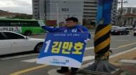 더불어 민주당 김만호 예비후보 포항'다'선거구에 출마!