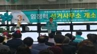 포항 장량동 임정혁 시의원 예비후보 선거사무소 개소식!