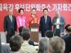 〈초점〉경북교육감 선거, 보수후보들 간 난타전!