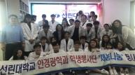 선린대학교, 안경광학과 다문화가족 재능기부 봉사!