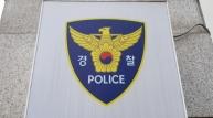 포항 모 중학교, 학교폭력으로 경찰수사나서!