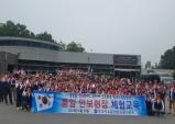 한국자유총연맹 포항시지회, 통일안보현장 체험교육