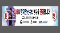 포항 영일만스포츠클럽, 황지만 선수초청 베드민턴 특강!