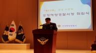 제23대 이종욱 포항해양경찰서장 취임
