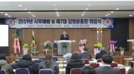 선린대학교 제7대 총장 김영문 박사 취임
