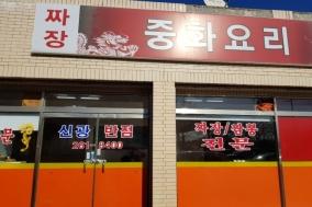 〈포항맛집〉포항 신광 짜장면 맛집!