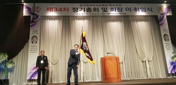 포항동부초등학교 총동문회 34대 김진국회장 취임!