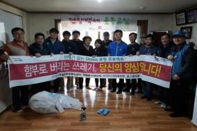 """포항시 제철동 새봄맞이 경로당 """"늘봄봉사활동"""""""