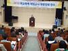 포항교육지원청, 학교폭력 예방 교사연수회 개최!