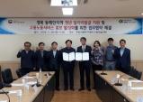 고용노동부포항지청-경북교통방송 업무협약(MOU)