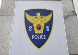 영양 경찰살인사건 피의자 징역 20년 선고!