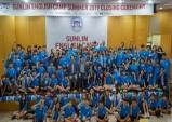 선린대 초등학생 영어캠프 290명 전원수료!