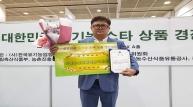 기계면 유기농 쌀 대한민국 유기농 스타 경진대회 수상!