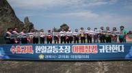 독도에 선 서재원 의장협의회장과 경북시군의회 의장들!