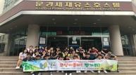 학교폭력 없는 청송학생, 또래상담자 연합캠프 호응!