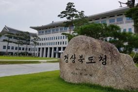 경상북도, 지역 중소기업 경영안정자금 1천억원 지원