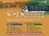 제8회 오일도 전국 백일장 개최