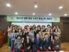 선린대, 포항 제23기 여성뉴리더 양성과정 개강식 개최