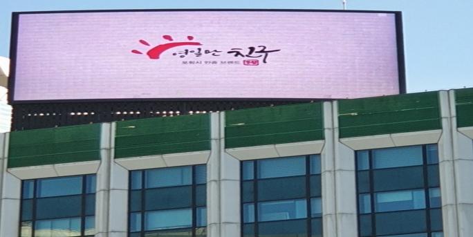 """포항브랜드""""영일만 친구"""" 서울 주요지점 동영상 광고"""
