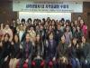 선린대학교 평생교육원 일자리창출형 심리상담사 과정 수료식