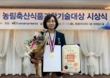 ㈜바이오앱 손은주 대표, 제22회 농림축산식품과학기술대상 산업포장 수상