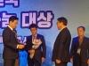 군위군「제4회 대한민국 농촌재능나눔 대상」 농림축산식품부 장관상 수상