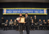 박명재 의원, 국정감사 국리민복상(우수 국회의원) 수상