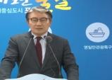 숙성된 김장김치 박승호 전 포항시장, 포항남·울릉 전격 출마선언!