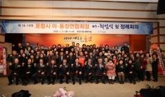 포항시 이·통장연합회장 이·취임식 개최