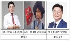 〈초점〉포항총선, 신진인물들 출현 요동!