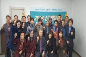 바른미래당 경북도당 신년 교례회