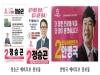 〈초점〉코로나 사태속 외로운 작은선거, 포항시 '중앙·죽도동' 기초의원 보궐선거!