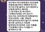 포항시, '코로나 19'관련 가짜뉴스 엄정 대처키로!
