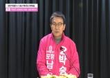 박승호 포항남·울릉 예비후보, 위기상황  '준비된 리더십' 지지호소!