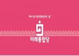 포항북 '김정재', 포항남·울릉 '김병욱' 등 미래통합당 최종 공천후보 확정!