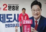 포항남·울릉 「문충운 예비후보」, 7대 핵심공약 발표