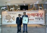 청송 출신 김주영 작가, 만해문예대상 수상
