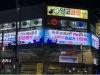 포항 관문 '낯 뜨거운 광고물' 눈살