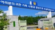 〈초점〉청송군민들, 서울동부구치소 코로나 확진 재소자 이감으로 '뿔났다'
