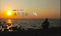 포스코 자사보도관련, 포항 MBC 기자 상대 5천만원 손해배상 소송!