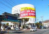〈KNC칼럼〉 대구·경북 행정통합, 포장지 통합인가